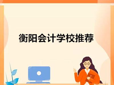 衡阳会计学校推荐