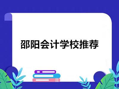 邵阳会计学校推荐