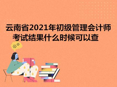 云南省2021年初级管理会计师考试结果什么时候可以查