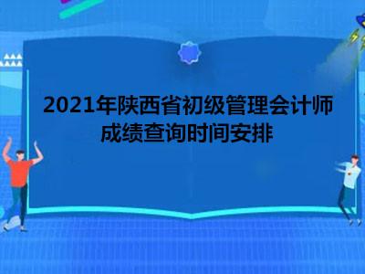 2021年陕西省初级管理会计师成绩查询时间安排