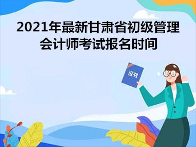 2021年最新甘肃省初级管理会计师考试报名时间