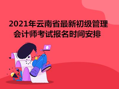 2021年云南省最新初级管理会计师考试报名时间安排