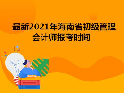 最新2021年海南省初级管理会计师报考时间