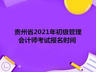 贵州省2021年初级管理会计师考试报名时间