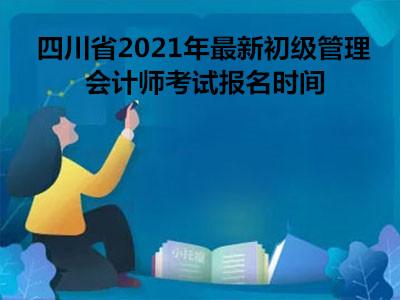 四川省2021年最新初级管理会计师考试报名时间