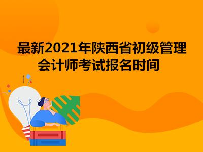 最新2021年陕西省初级管理会计师考试报名时间