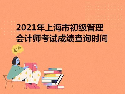 2021年上海市初级管理会计师考试成绩查询时间