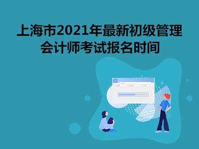 上海市2021年最新初级管理会计师考试报名时间
