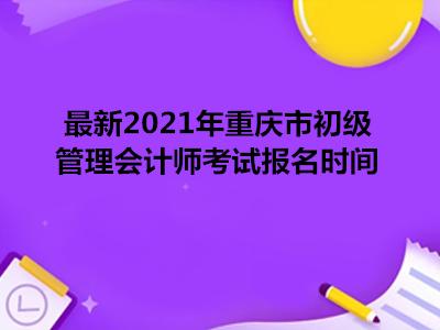 最新2021年重庆市初级管理会计师考试报名时间