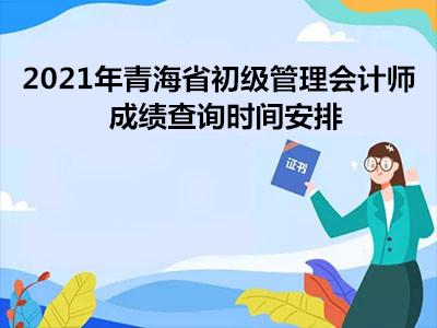 2021年青海省初级管理会计师成绩查询时间安排