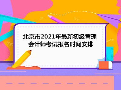 北京市2021年最新初级管理会计师考试报名时间安排