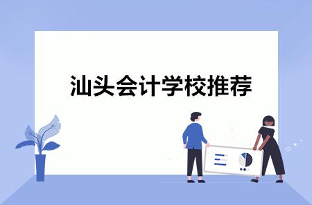 汕头会计学校推荐