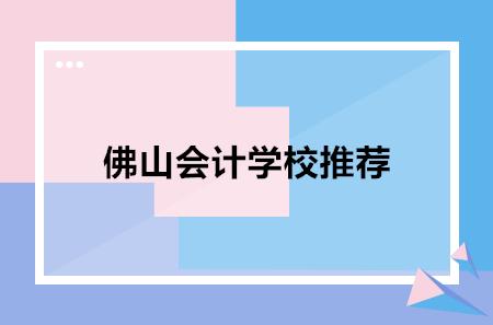 佛山会计学校推荐