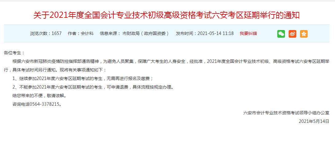安徽六安2021年初级会计考试延期