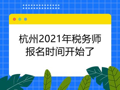 杭州2021年税务师报名时间开始了