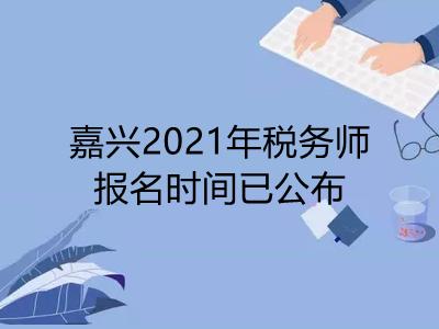 嘉兴2021年税务师报名时间已公布