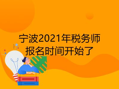 宁波2021年税务师报名时间开始了