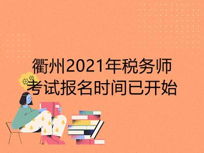 衢州2021年税务师考试报名时间已开始