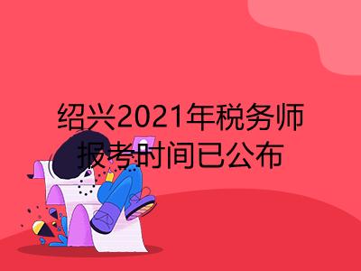 绍兴2021年税务师报考时间已公布