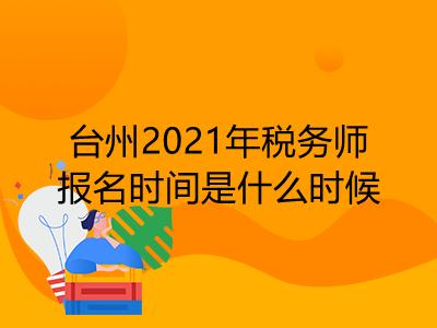台州2021年税务师报名时间是什么时候