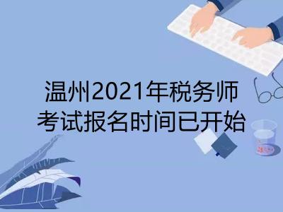 温州2021年税务师考试报名时间已开始