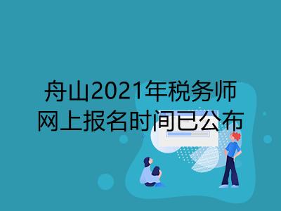 舟山2021年税务师网上报名时间已公布