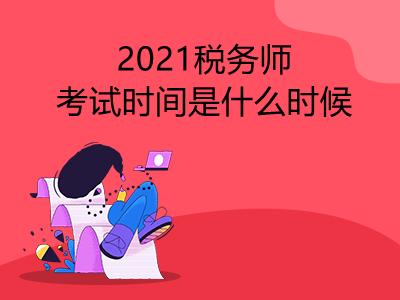 2021税务师考试时间是什么时候