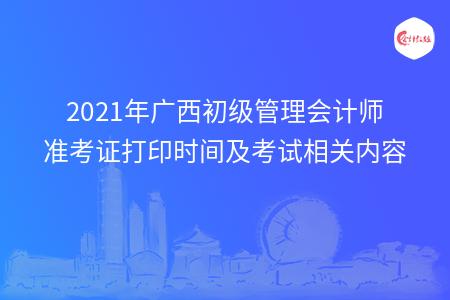 2021年广西初级管理会计师准考证打印时间及考试相关内容