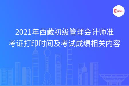 2021年西藏初级管理会计师准考证打印时间及考试成绩相关内容
