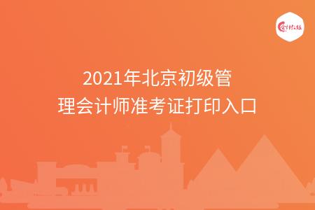 2021年北京初级管理会计师准考证打印入口