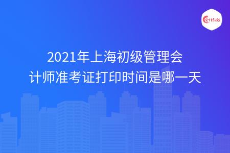 2021年上海初级管理会计师准考证打印时间是哪一天