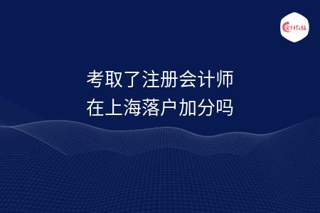 考取了注册会计师在上海落户加分吗