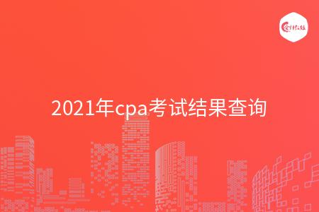 2021年cpa考试结果查询
