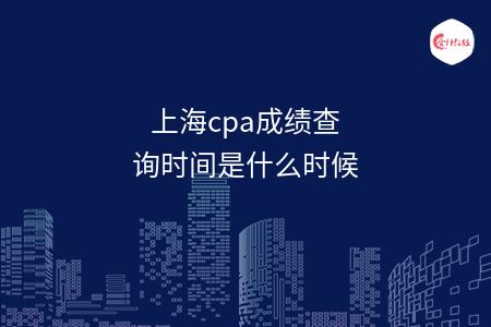上海cpa成绩查询时间是什么时候