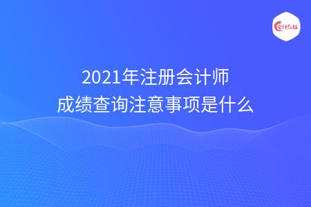 2021年注册会计师成绩查询注意事项是什么