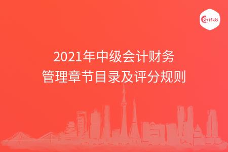 2021年中级会计财务管理章节目录及评分规则