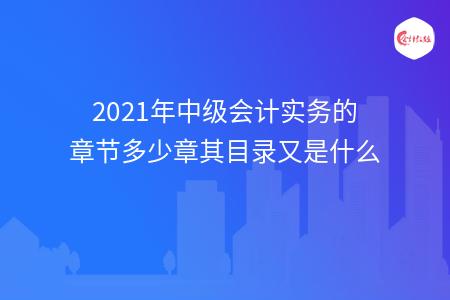 2021年中级会计实务的章节多少章其目录又是什么