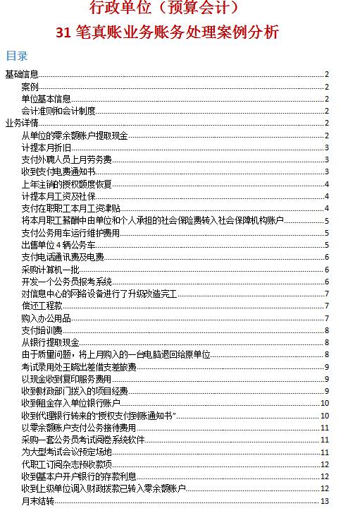 行政单位(预算会计)
