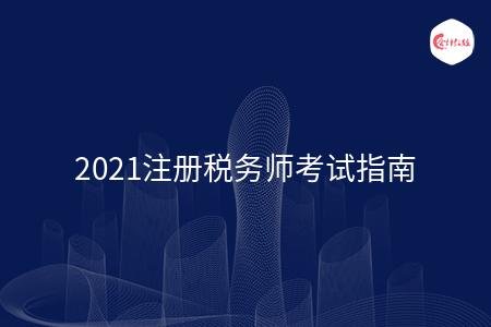 2021注册税务师考试指南