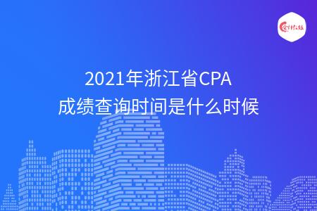2021年浙江省CPA成绩查询时间是什么时候